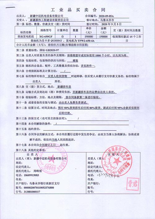 Xinjiang Jiawei Project Construction